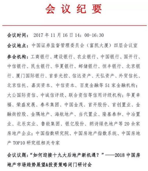 2018年中国楼市怎么走?51家金融机构在证监会