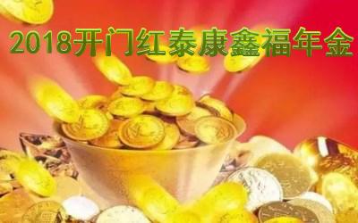 2018年开门红泰康鑫福年金:0岁和30岁投保案例演示