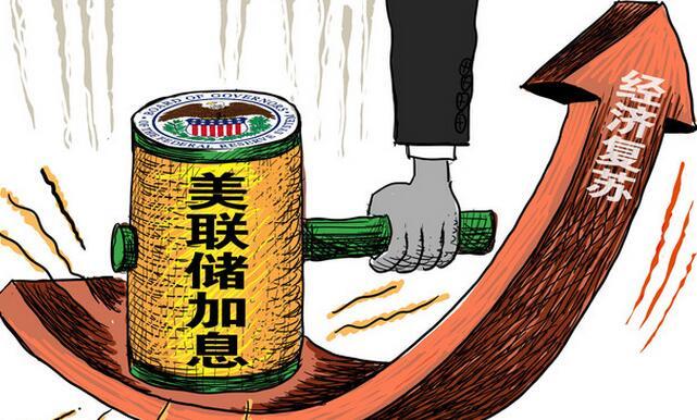 """美国经济或保持强劲势头 美联储加息进入""""温柔乡""""?"""