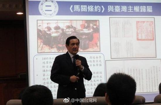 马英九高校演讲: 我们是中国人也是台湾人