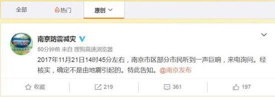 南京突发巨响疑似地震 地震局:巨响不是由地震引起