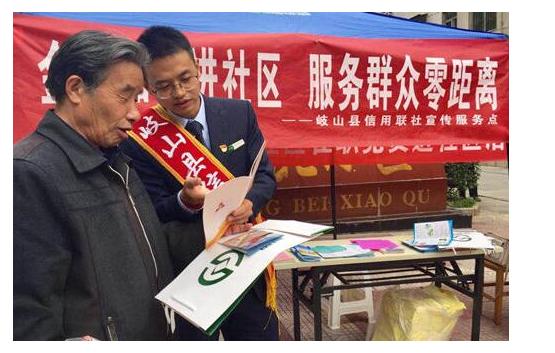 岐山县农信社组织党员开展送金融知识进社区活动