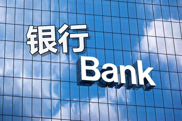 银行概念股