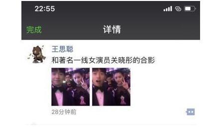 王思聪与一流女演员关晓彤合影