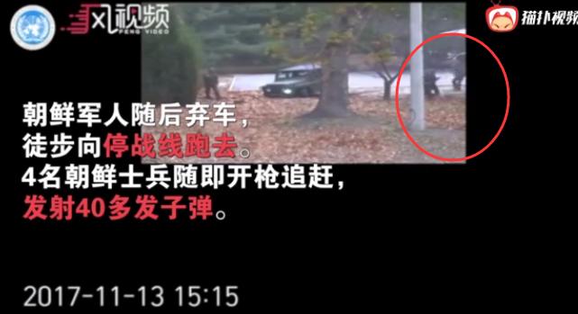 朝鲜士兵叛逃遭枪击视频曝光 韩军冒死救援叛逃的朝鲜士兵