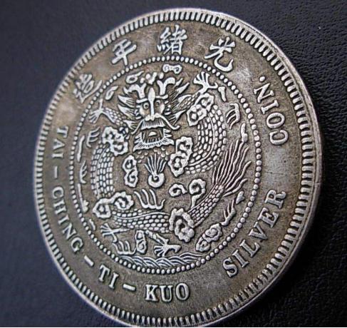 教你识别哪些大清银币值得收藏