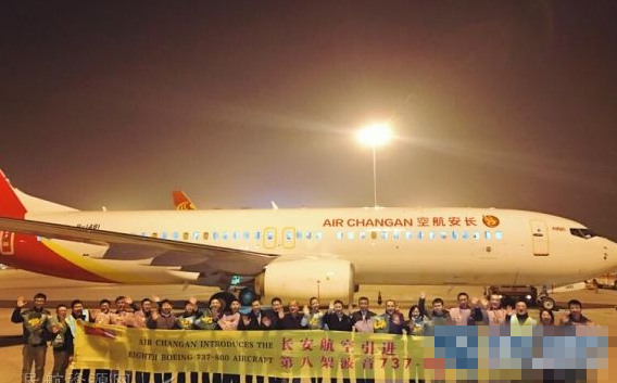 长安航空第8架波音737-800私人飞机顺利降落咸阳机场