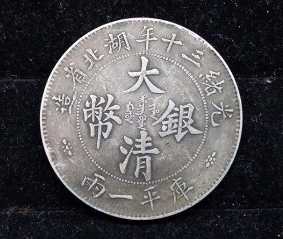 大清银币多流传于地摊,真假难辨,如果农村老家有收藏的,务必藏好,只会涨价不会贬值。