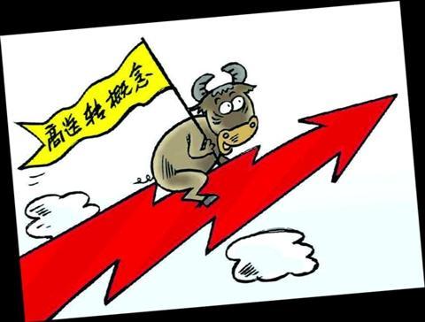 高送转概念股_概念股有哪些-金投股票网