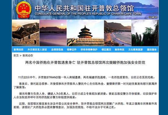 南非华人商铺遭袭 两名中国侨胞遇害一名侨胞受重伤