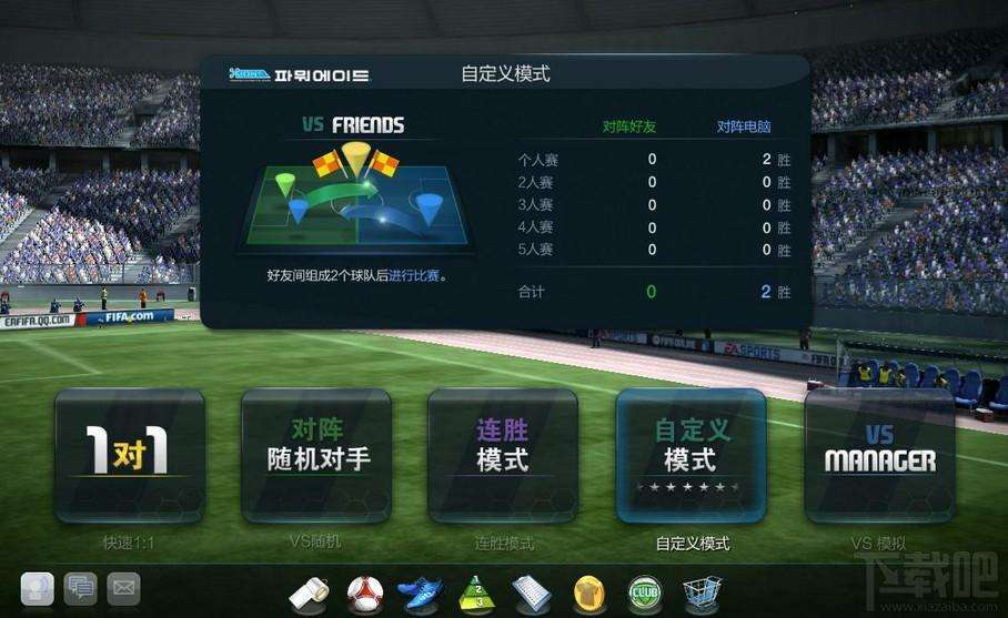 FIFA Online 3_背景_特色系统_攻略