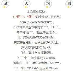 山东福彩群英会3000万派奖活动开启