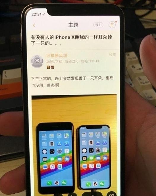 iPhone X重启后刘海变偏分 可能是不兼容所致