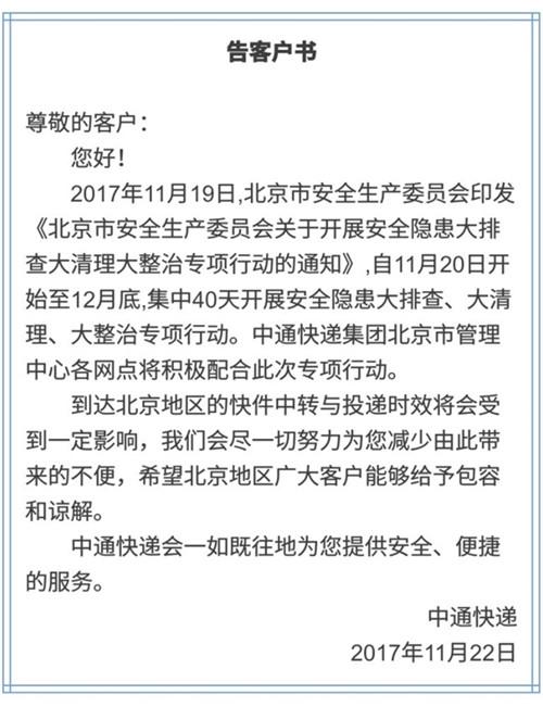 北京开启40天排查行动 在京快件时效性将受影响