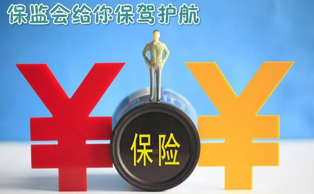 在中国,保险公司会倒闭吗?不怕破产,就怕出险不赔