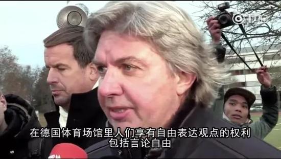 德媒称中国人不值得尊重 德国足协不会阻止球场言论自由
