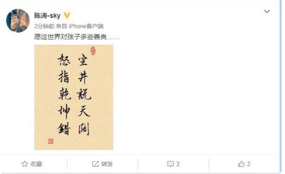 中国足坛声讨幼儿园虐童 愿这世界对孩子多些善良