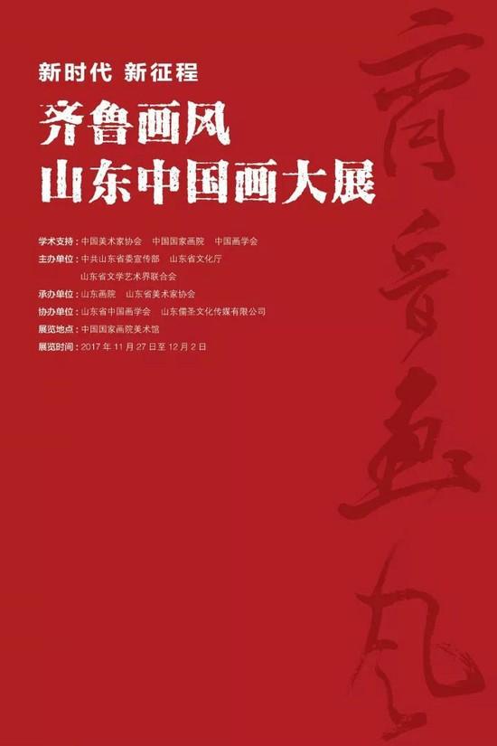 齐鲁画风・山东中国画大展北京举办