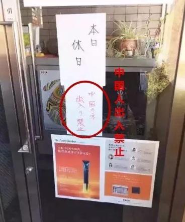 """日本店歧视中国人 台湾地区网友开启""""吐槽大会"""""""