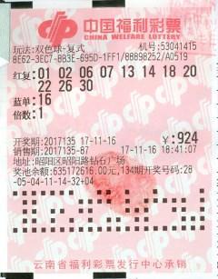 彩民11+1复式票揽双色球1304万大奖