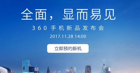 360手机新品发布会直播 N6 Pro将与我们见面