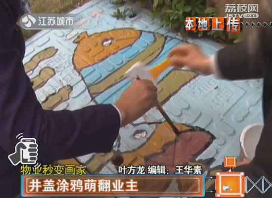 """南京一物业秒变画家 单调的井盖披上了""""漂亮的彩衣"""""""