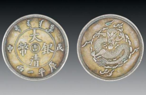 大清银币近年成交记录