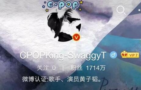 黄子韬高调改名十分霸气 自称中国流行音乐之王