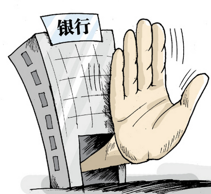 银行员工:上了失信被执行人会影响什么