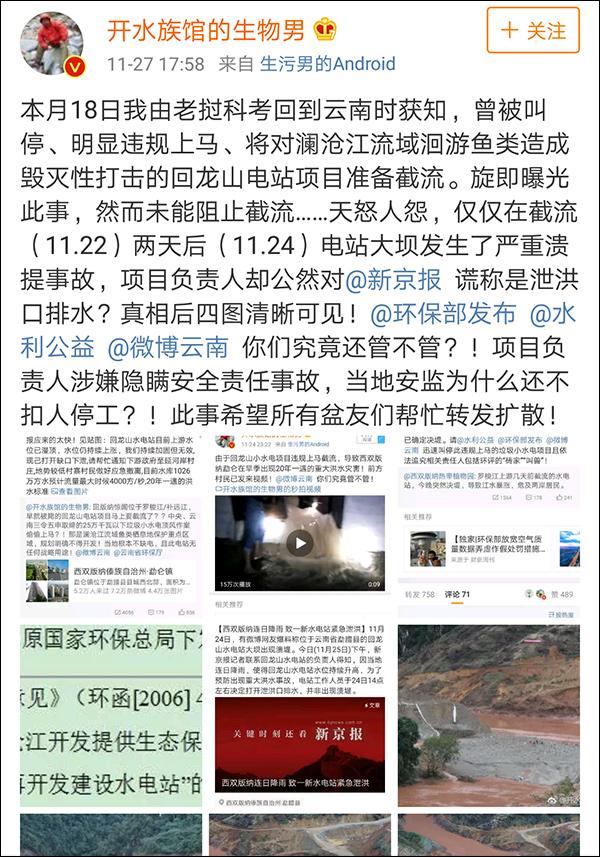 云南在建水电站被指破坏环境 紧急泄洪