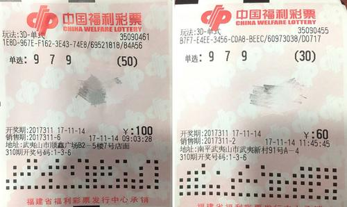 彩民倍投福彩3D126注 揽13万大奖