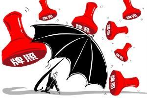 监管收紧红利消退 保险牌照正