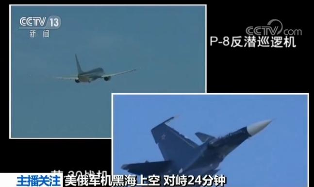 美俄军机黑海上空相遇 对峙24分钟仅距15米