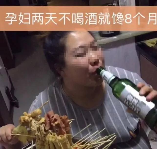 哈尔滨孕妇网络直播喝酒:怀孕9个月 放纵一把