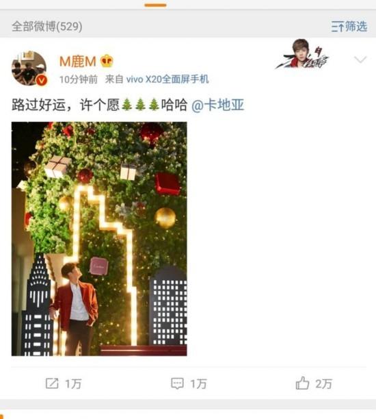 鹿晗许圣诞愿望 网友直呼这个地方又要火!