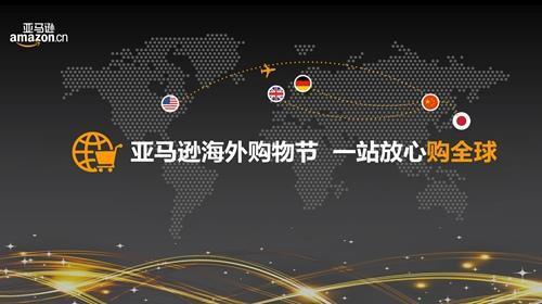 """""""黑五""""民众开启买买买模式 亚马逊中国销售再创新高"""