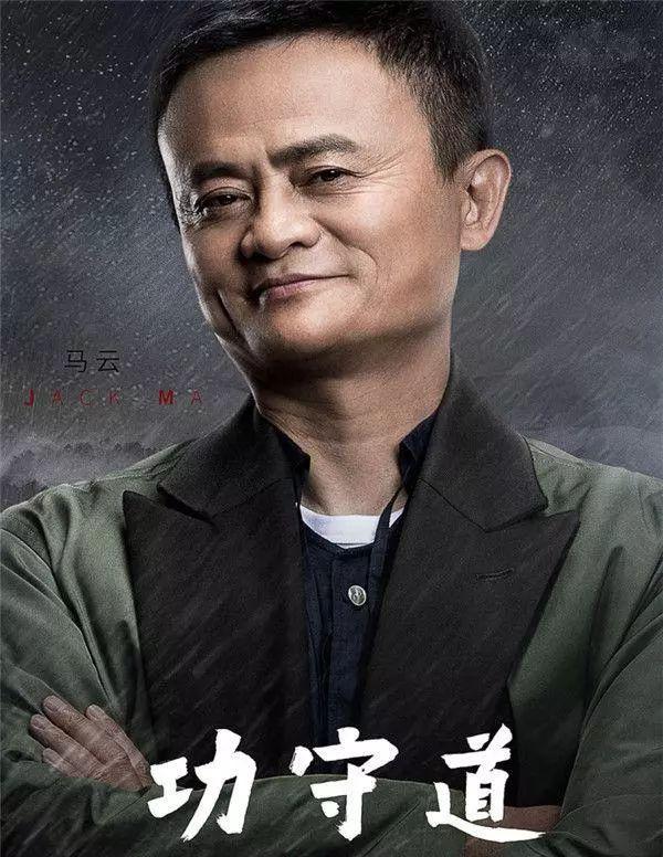 马云回应为啥拍电影:80岁之前喜欢折腾