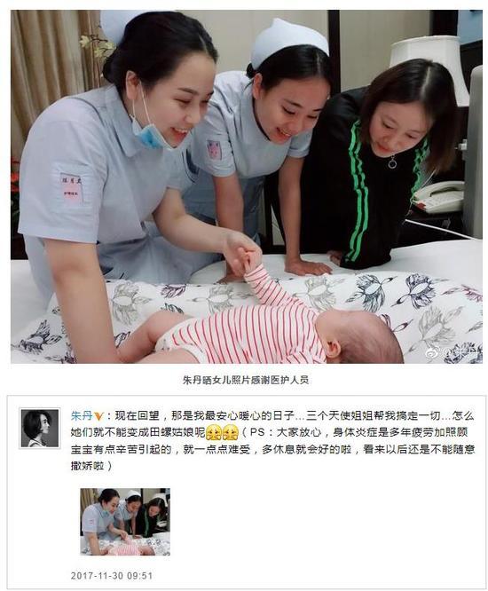 朱丹晒女儿照片感谢医护人员:三个天使帮我搞定一切