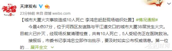 天津一大厦起火致10死 5名伤者正在医院接受救治