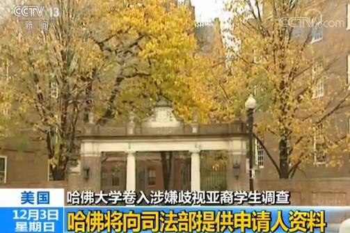 哈佛同意交出资料 哈佛涉嫌歧视亚裔学生遭调查