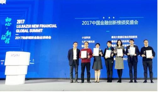 """七炅信息科技荣获""""最佳保险科技应用奖"""""""