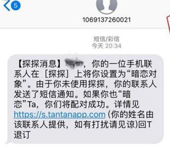 已婚男收暗恋短信 未使用过该软件信息怎么泄露