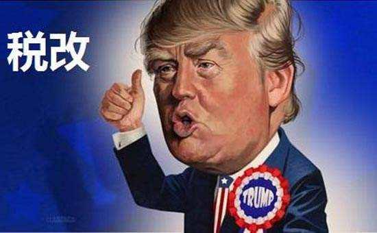 特朗普税改对中国经济有何影响?