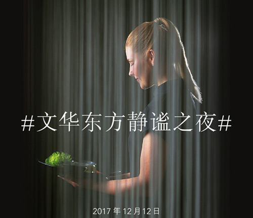 """文华东方酒店水疗中心发起""""静谧之夜""""体验活动"""