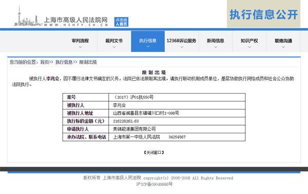 前山西首富被限制出境 因李兆会不履行法律文书确定的义务