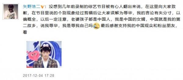 矢野浩二致歉:中国就是我的第二故乡