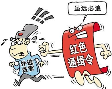 百名红通人员周骥阳被抓 百名红通人员到案50人已达半数