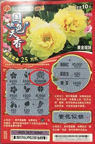 """广东彩民七旬老翁刮新票""""国色天香""""喜中25万"""