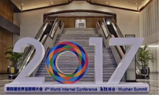互联网大会重磅都在这 发布两个蓝皮书全面展现世界各国和中国互联网发展现状及未来趋势