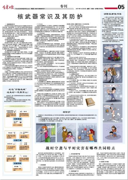 吉林日报发表核武器常识及其防护 网友点赞:居安思危